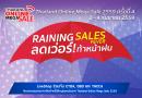 ชวนช้อปสินค้าราคาสุดชิล กับงาน Thailand Online Mega Sale