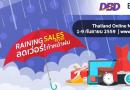 ร้านค้า Thailand Mega Sale มีเฮ! LnwPay ฟรีค่าธรรมเนียม