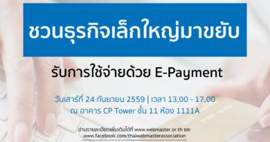 """[PR] LnwShop ชวนฟังเสวนา """"ชวนธุรกิจเล็กใหญ่มาขยับ รับการใช้จ่ายด้วย E-Payment"""""""