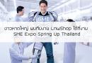 [PR] ชาวหาดใหญ่ พบทีมงาน LnwShop ได้ที่งาน SME Expo Spring Up Thailand
