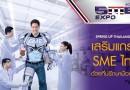[PR] ชาวเชียงใหม่ พบทีมงาน LnwShop ได้ที่งาน SME Expo Spring Up Thailand