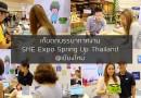 เก็บตกบรรยากาศงาน SME Expo Spring Up Thailand @เชียงใหม่