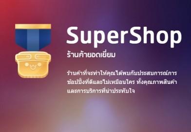 SuperShop สัญลักษณ์เพื่อร้านค้าระดับคุณภาพ จากเทพเพย์