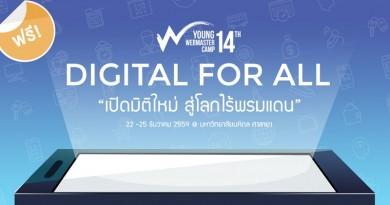 [PR] YWC14 is Coming ! ค่ายนี้เพื่อคนทำเว็บ