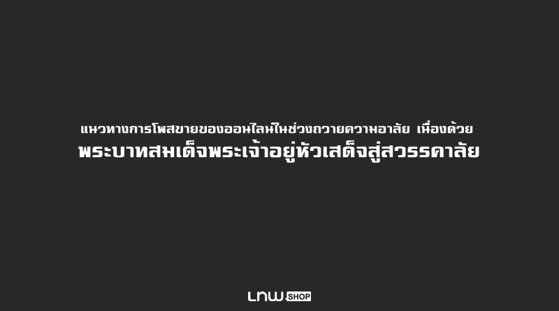 banner_ไว้ทุกข์ในหลวง4