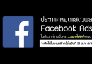 Facebook ประกาศหยุดแสดงผล Facebook Ads ในไทยชั่วคราว