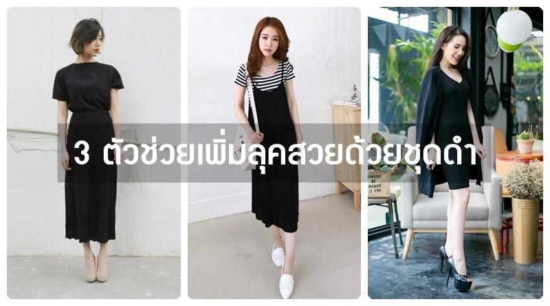 แฟชั่นชุดสีดำ_banner