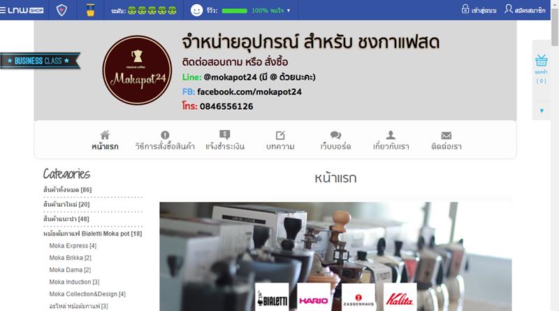 MokaPot24 ร้านนี้ขายอุปกรณ์ชงกาแฟออนไลน์ !