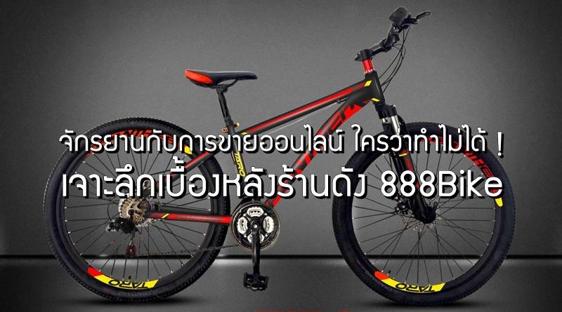 จักรยานกับการขายออนไลน์ ใครว่าทำไม่ได้ ! เจาะลึกเบื้องหลังร้านดัง 888Bike