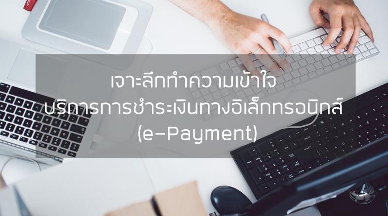 เจาะลึกทำความเข้าใจบริการการชำระเงินทางอิเล็กทรอนิกส์ (e-Payment)