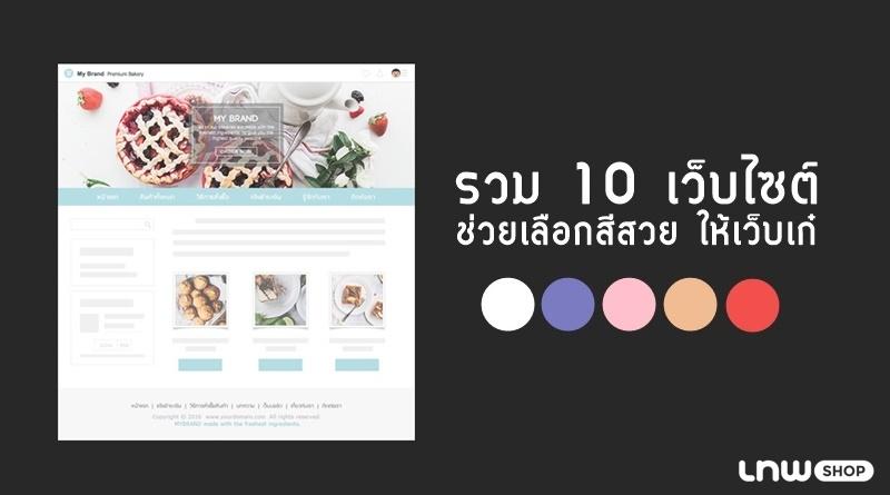 รวม 10+3 เว็บไซต์เครื่องมือช่วยเลือกสีเว็บ