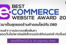 ชวนร้านค้าเทพร่วมชิงชัย Best e-Commerce Website Award 2017