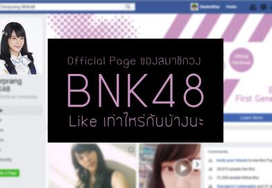 Page ของสมาชิก BNK48 มี Like เท่าไหร่กันบ้างนะ! ตามมาดูกัน