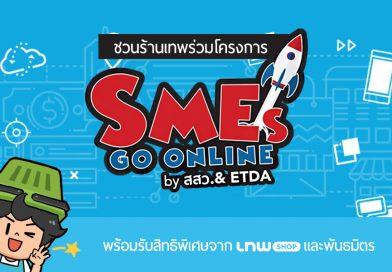 ชวนร้านเทพร่วมโครงการ SMEs GO ONLINE พร้อมรับสิทธิพิเศษจาก LnwShop และพันธมิตร