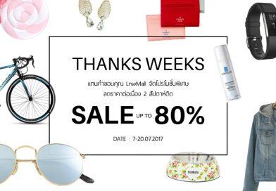 LnwMall จัดโปรโมชั่น THANKS WEEKS แทนคำขอบคุณ ลดราคาต่อเนื่อง 2 สัปดาห์ติด
