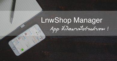 Review: LnwShop Manager, App ที่เกิดมาเพื่อร้านค้าเทพ !
