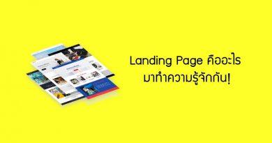 Landing Page คืออะไร มาทำความรู้จักกัน!