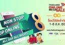 LnwShop ขอชวนร้านค้าเทพเข้าร่วม ในงานมหกรรมลดราคาสินค้าThailand Online Mega Sale 2560