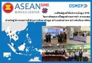 [PR] สสว. เชิญชวน SME ไทย ใช้บริการเว็ปไซต์ ASEAN SME เพื่อเพิ่มโอกาสในการรุกตลาด AEC