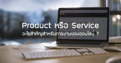 Product หรือ Service อะไรสำคัญสำหรับการขายของออนไลน์ ?