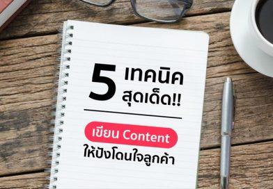 5 เทคนิคสุดเด็ด!! เขียน Content ให้ปังโดนใจลูกค้า