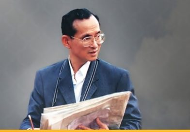 [PR] สารานุกรมของพ่อ แหล่งรวมภาพถ่าย และเรื่องราวที่น่าประทับใจของคนไทย ที่มีต่อในหลวง ร.๙