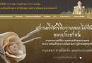 Kingrama9.th เว็บรวมข้อมูลงานพระราชพิธีถวายพระเพลิงพระบรมศพในหลวง ร.๙