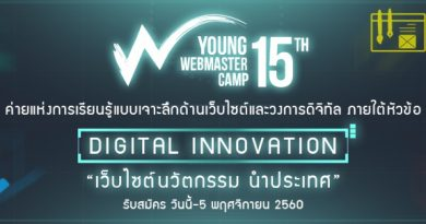 Young Webmaster Camp ครั้งที่ 15 โอกาสเเห่งการเรียนรู้ แบบเจาะลึกด้านเว็บไซต์และวงการดิจิทัลมาถึงแล้ว