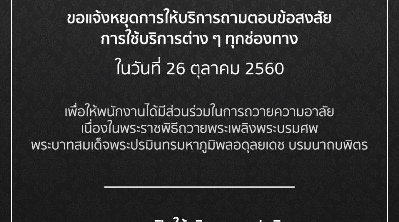 Lnw Co., Ltd. แจ้งหยุดการให้บริการตอบข้อสงสัยต่าง ๆ ในวันที่ 26 ต.ค. 2560