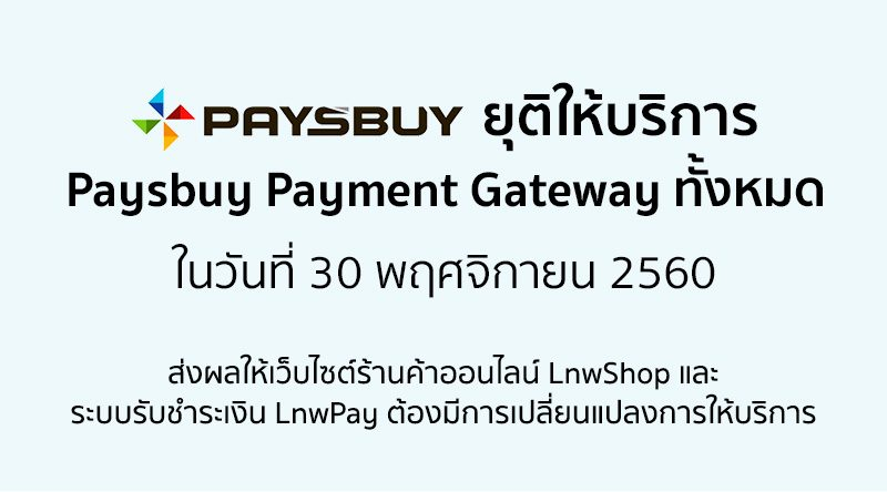Paysbuy Payment Gateway ประกาศยุติการให้บริการในวันที่ 30 พฤศจิกายน 2560