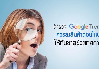 สำรวจ Google Trend ควรลงสินค้าตอนไหน ให้ทันขายช่วงเทศกาล