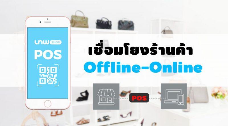 เชื่อมโยงร้านค้า Online – Offline ด้วย LnwShop POS