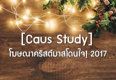 [Caus Study] โฆษณาคริสต์มาสโดนใจ! 2017