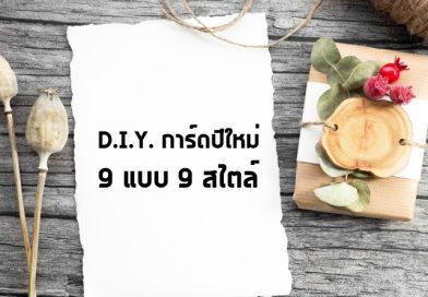 [D.I.Y.] 9 แบบการ์ดปีใหม่ ทำเองง่าย ๆ แต่มอบให้ใครก็ประทับใจไม่รู้ลืม