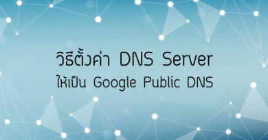 วิธีตั้งค่า DNS Server ให้เป็น Google Public DNS