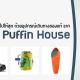 เที่ยวให้ไกล ไปให้สุดด้วย อุปกรณ์เดินทางของแท้ จาก The Puffin House