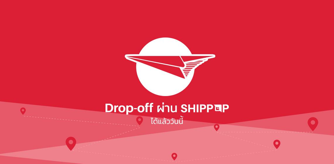 Shippop Drop-off