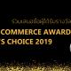 [PR] ขอเชิญร้านค้าร่วมเสนอชื่อ สุดยอดคนทำอีคอมเมิร์ซในดวงใจ ETDA e-Commerce Awards 2019