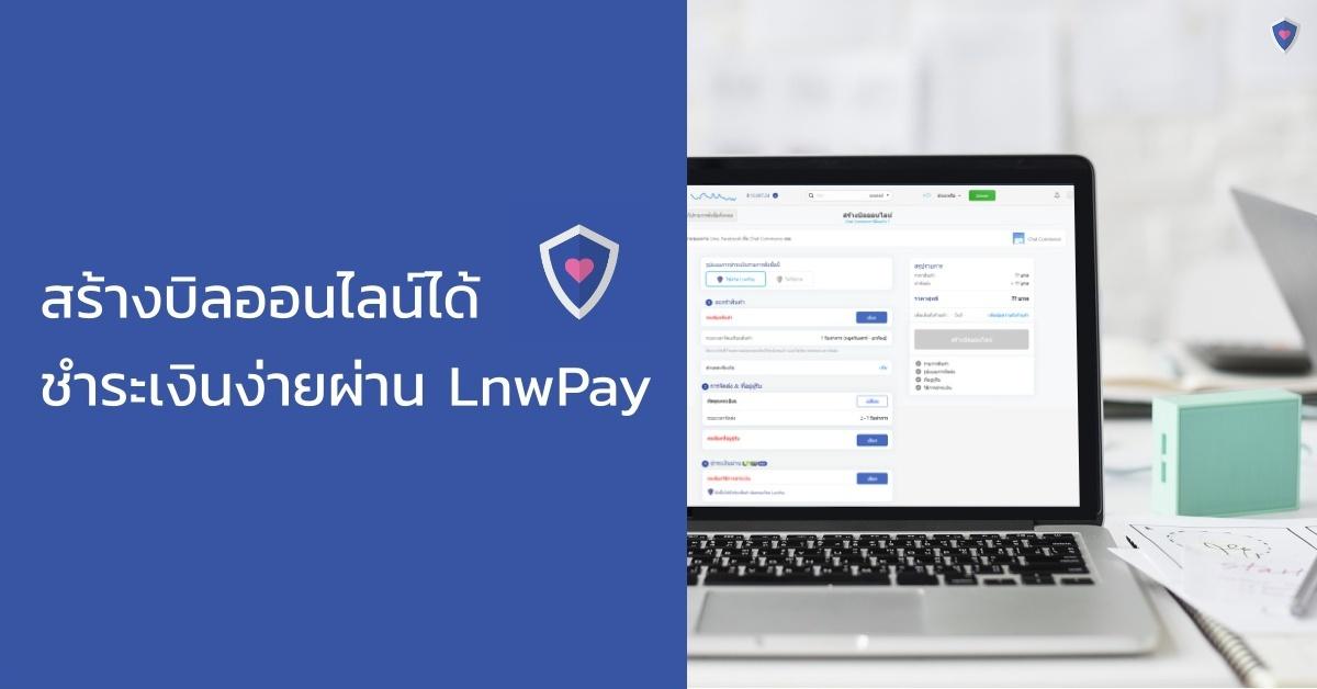 สร้างบิลออนไลน์ชำระเงินผ่าน LnwPay