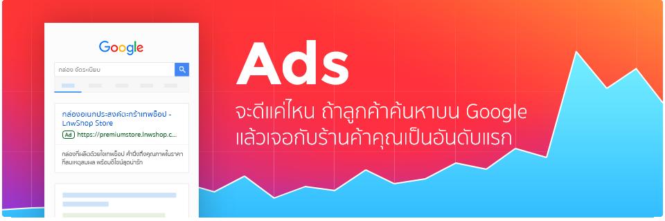 ลงโฆษณา Google Shopping Ads ได้แล้ววันนี้ ที่ LwShop