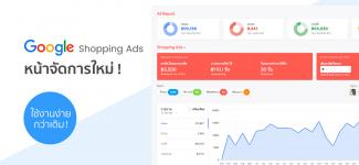 Google Shopping Ads หน้าจัดการใหม่ ใช้งานง่ายกว่าเดิม !