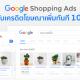 ลงโฆษณา Google Shopping Ads ภายในมี.ค.นี้ รับเครดิตเพิ่มทันที 10%
