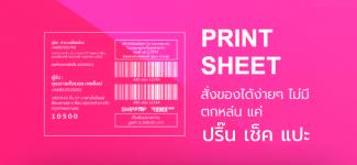 """เจาะลึกบริการเสริมยอดฮิต Print Sheet ตัวช่วย """"ปริ๊น เช็ค แปะ"""""""