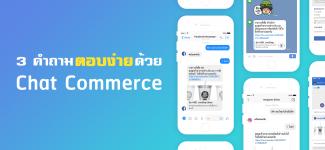 3 คำถามที่ร้านค้าเจอ เมื่อไหร่ก็ตอบได้เมื่อใช้ Chat Commerce