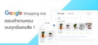 บล็อคเดียว จบ ครบทุกข้อสงสัย Google Shopping Ads