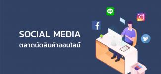 Facebook, Twitter, Line, Instagram ขายช่องทางไหน ก็ใช่สำหรับคุณ!