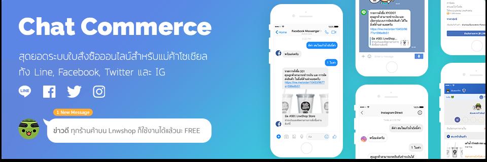 ช่องทางการขายของออนไลน์ Chat Commerce