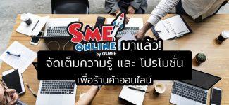 SMEs Online 2562 มาแล้ว! จัดเต็มความรู้และโปรโมชั่นดี ๆ เพื่อร้านค้าออนไลน์