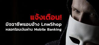แจ้งเตือน! มิจฉาชีพแอบอ้าง LnwShop หลอกโอนเงินผ่าน Mobile Banking