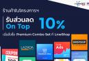 LnwShop ร่วมกับ Thailand e-Commerce Day มอบส่วนลดร้านในโครงการ!